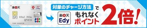 楽天Edyキャンペーン