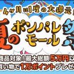 夏のポンパレモール祭開催 最大総額5万円以上の買い物で1万ポイントプレゼント