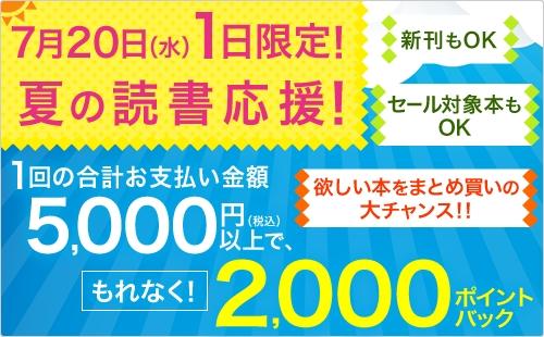 【終了】「Reader Store」にて5000円以上買うと2000円分のポイント還元【夏の読書応援フェア】