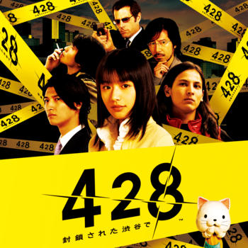 チュンソフト「428 〜封鎖された渋谷で〜」他 500円セール