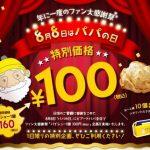 ビアードパパ全店でパイシューが100円に!8月8日より