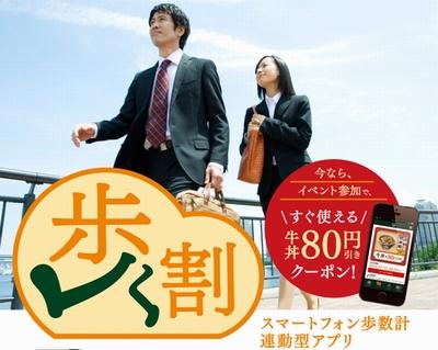 吉野家の公式アプリ「歩く割」で80円割引きクーポンをゲット