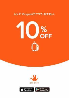 自遊空間に「Origami Pay」を導入 アプリ決済で10%になるキャンペーンを実施