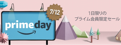amazon Prime Dayが7月12日より開催決定!