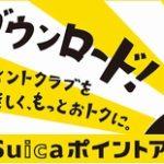 「Suicaポイントクラブ」のアプリ登場 初回ログインで100ポイントプレゼント