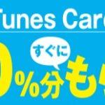 (終了)サークルKサンクスでiTunes Cardを3000円以上買うと10%分のボーナスコードプレゼント