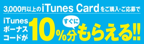 iTunesサークルKサンクス