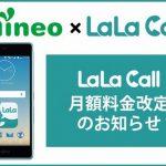 mineoユーザーのLaLa Call月額基本料が無料から108円に改定