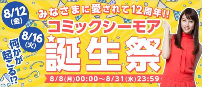 コミックシーモア2016-08-08