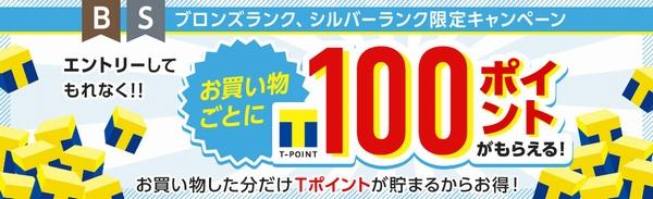 Yahoo!ショッピング 1,000円以上の買い物で100ポイントプレゼント