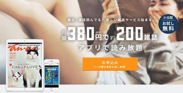 楽天マガジン2016-08-09