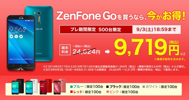 楽天モバイル2016-08-30