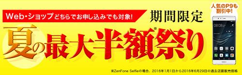 楽天モバイル 夏の最大半額祭り開催中 arrows M02が1万円引きなど