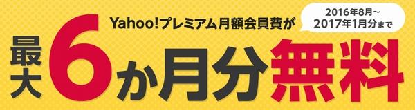(終了)Yahoo!プレミアム 月額費が最大6か月分無料になるキャンペーンを実施