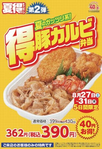 ほっかほっか亭2016-08-27