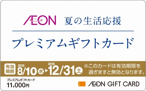 イオン 1,000円分お得な「プレミアムギフトカード」を8月10日より販売