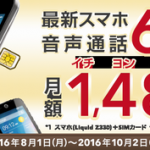 BIGLOBE SIM 月額料金を6ヶ月間最大1,200円値引きするキャンペーンを実施