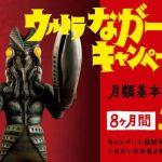 Fiimo 月額料金が8ヵ月間500円割引となるキャンペーン 9/1~1/10