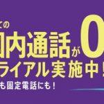 Viber 携帯や固定電話への通話料金が0円になるトライアルを実施中