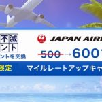 永久不滅ポイント JALのマイルレートアップキャンペーンを実施