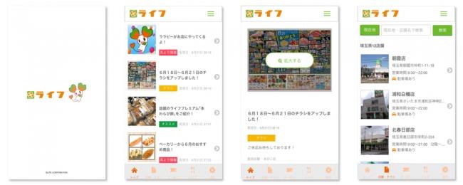 スーパーマーケットのライフ クーポン機能もあるアプリを配信