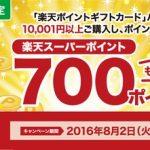 楽天ポイントギフトカード バリアブルを10,001円以上購入で700ポイントプレゼント 8月14日まで【ファミリーマート・サークルKサンクス】