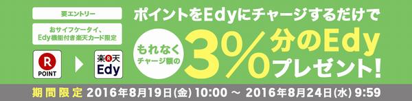 edy2016-08-18