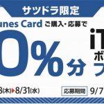 (終了)サッポロドラッグストアー iTunes Card3,000円以上の購入で10%分のボーナスコードプレゼント