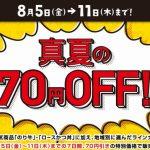 (終了)ほっともっと のり牛やロースかつ丼が70円引きになるキャンペーンを実施