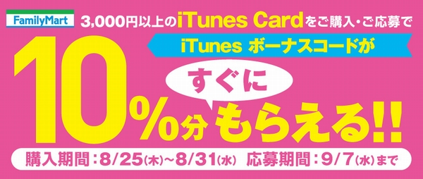 iTunesCard2016-08-25
