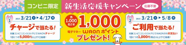 コンビニ限定 WAONを5,000円以上チャージすると抽選で1,000名に1,000WAONプレゼント。利用で1,000WAONプレゼントも。