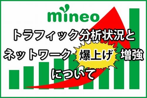 mineoの回線爆上げ増強はまだ続いているよう