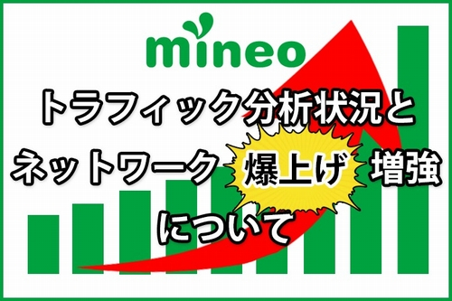 mineo2016-08-11