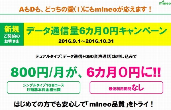 mineo2016-08-30-1
