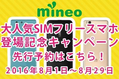 mineo20160801