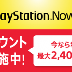 『PS Now』 利用権が最大2,400円分お得になるキャンペーンを実施