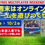 PS Plus未加入でもPS4のオンラインマルチプレイが楽しめる『FREE MULTIPLAYER WEEKEND』を開催