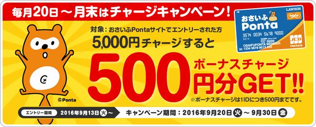 おさいふPonta 5,000円チャージでもれなく500円をボーナスチャージ 9/30まで