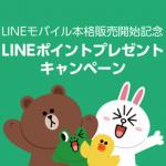 LINEモバイル LINEポイント最大2,000ポイント獲得キャンペーンを実施