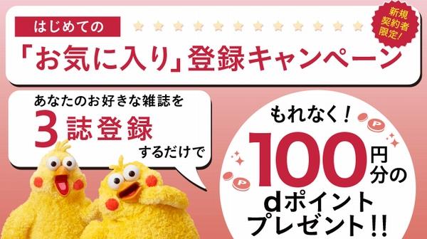 dマガジン 新規契約者全員に100円分のdポイントプレゼント 9/1~9/30