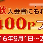 dアニメストア 入会者にもれなくdポイント400Pプレゼント 9/1~10/31