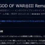 期間限定999円で買える『ウォッチドッグス』『KILLZONE SHADOW FALL』『GOD OF WAR III』