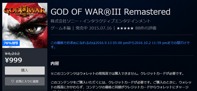 god-of-war-iii