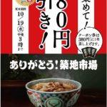 吉野家 『3枚集めて380円引きキャンペーン』開催 9/29~10/19
