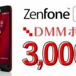 DMM mobile 「ASUS ZenFone2 Laser」購入で3,000ポイント還元