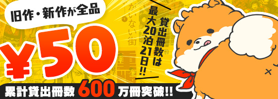 DMMコミックレンタル 新作の価格を85円から50円に値下げ