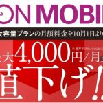 イオンモバイル 大容量プランの利用料を最大4,000円値下げ