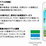 アプリ専用クーポンが貰える「ファミリーマートアプリ」が登場 「Famiポートアプリ」も同時にリリース