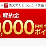 楽天モバイル 通話SIM+かけ放題オプション申し込みで10,000ポイントプレゼント