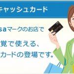 住信SBIネット銀行 Visaデビットカードの還元率を2倍に 10月1日より